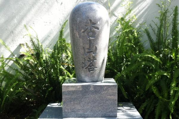 Zen Garden Monument